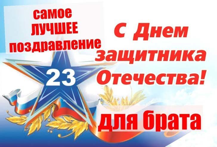 поздравления с днем защитника отечества братика багетная мастерская москве