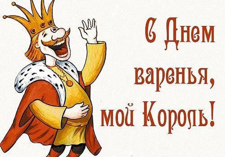поздравление мужу сегодня чествуем большого короля помощью