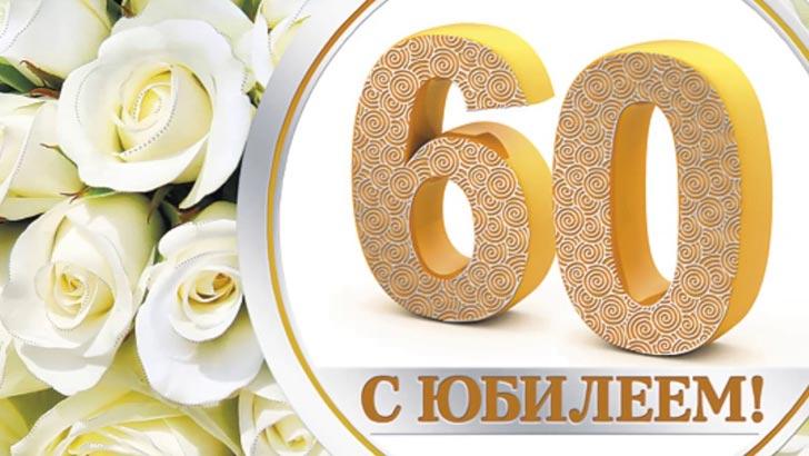 долгой поздравительная открытка на 60 летний юбилей маме модели блузок